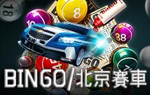 bingobingo基本玩法與技巧分享